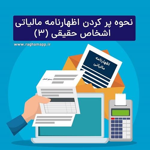 اظهارنامه مالیاتی اشخاص حقیقی گروه اول انفرادی