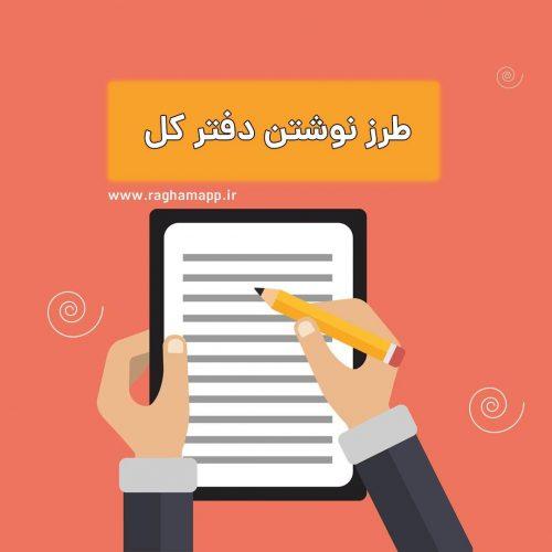 راهنمای کامل نوشتن دفتر کل و روزنامه