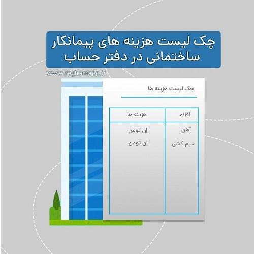 چک لیست هزینه های پیمانکار ساختمان در دفتر حساب