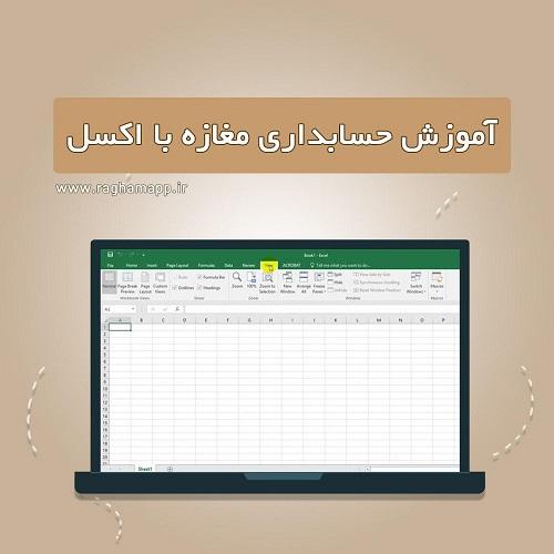 آموزش حسابداری با اکسل