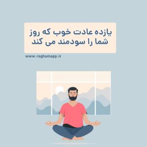 11 عادت خوب که روز شما را سودمند میکند